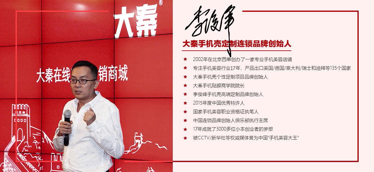 手机美容大王李俊峰与名人合影